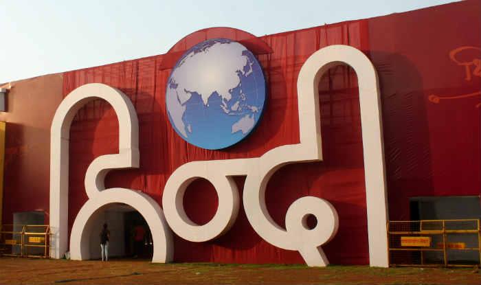 आज मनाया जारहा है45वां'विश्व हिंदी दिवस'