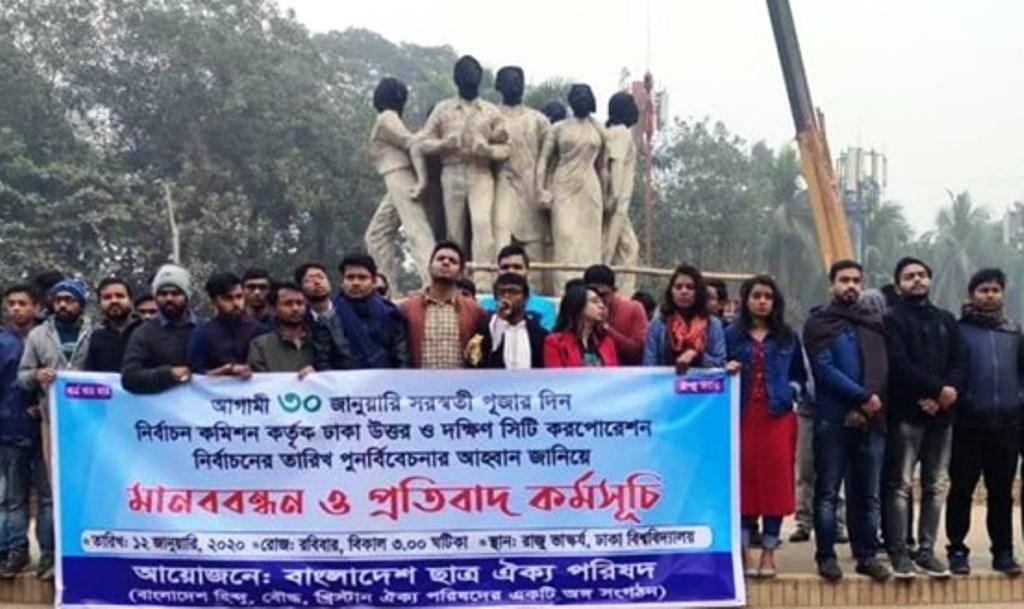 सरस्वती पूजा को लेकर बांग्लादेश में विवाद, सड़कों पर छात्र