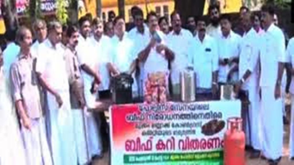 केरल: पुलिस स्टेशन के सामने कांग्रेस कार्यकर्ताओं ने बांटी बीफ करी