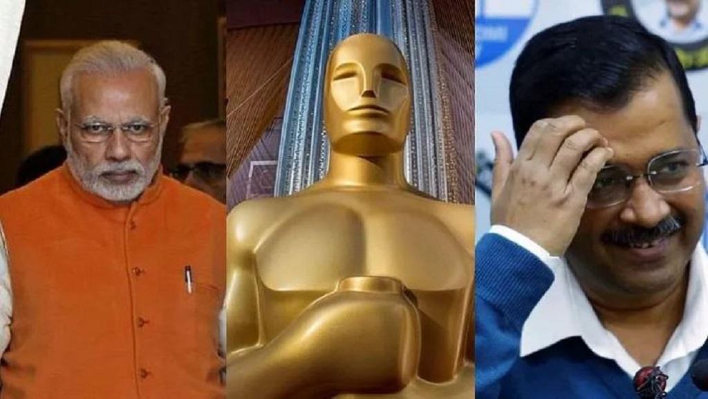 राजनीति का ऑस्कर: मोदी एक्शन तो केजरीवाल को ड्रामेबाज का खिताब, बेस्ट निगेटिव एक्टर बने अमित शाह