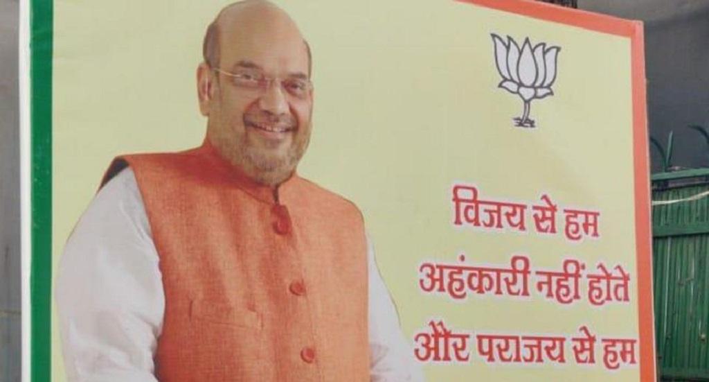 दिल्ली में हार स्वीकार करती BJP, पोस्टर बयां कर रहा हकीकत