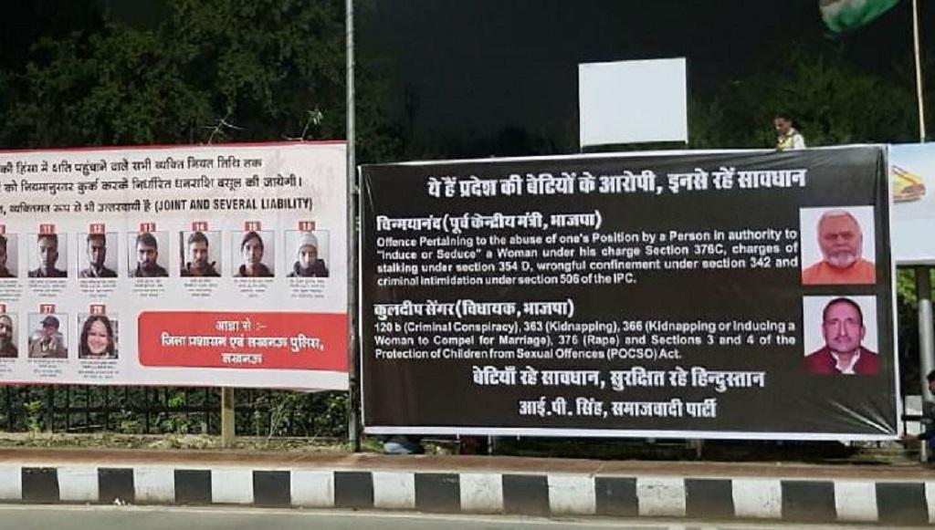 योगी सरकार ने नहीं हटाए वसूली पोस्टर तो बगल में लगा BJP के रेप आरोपी नेताओं के बैनर