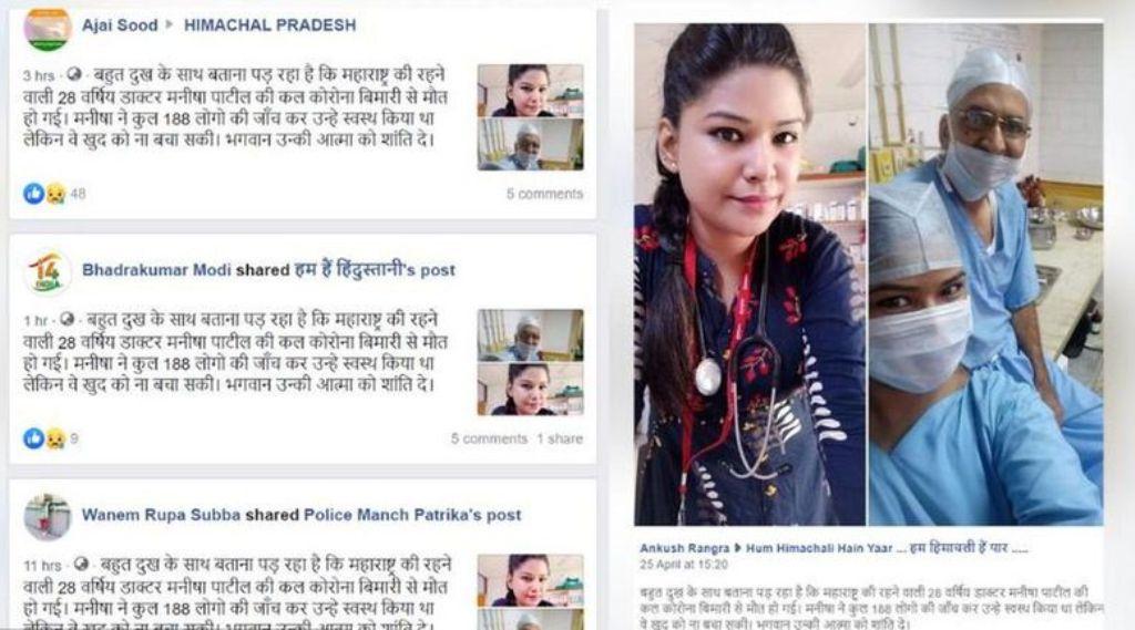 जिंदा महिला को कोरोना योद्धा बताकर सोशल मीडिया पर दी जा रही श्रद्धांजलि