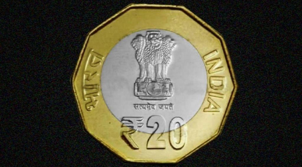 बाजार में आने वाला है 20 रुपये का सिक्का, जानिए क्या होगी खासियत