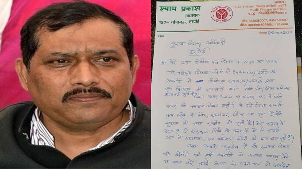 BJP विधायकों ने योगी सरकार पर लगाया भ्रष्टाचार का आरोप, मांगे कोरोना फंड में दान किए पैसे