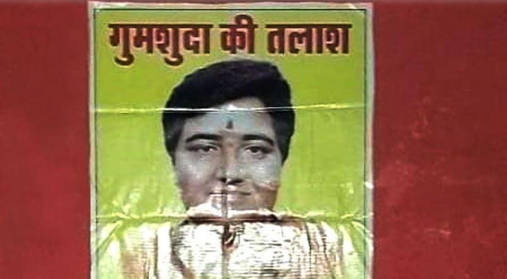 भोपाल से बीजेपी सांसद प्रज्ञा सिंह ठाकुर के गुमशुदगी के लगे पोस्टर