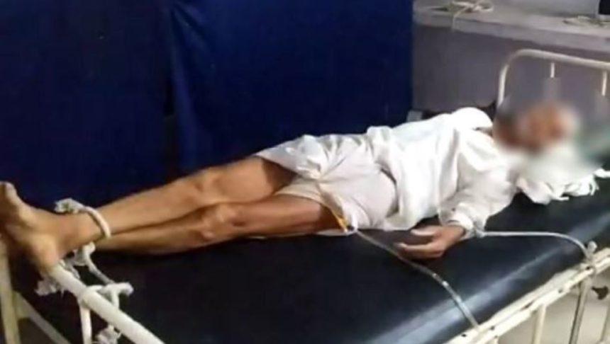 अस्पताल का बिल जमा नहीं कर पाया परिवार तो बुजुर्ग मरीज को बेड से बांधा